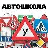 Автошколы в Большом Мурашкино