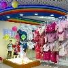 Детские магазины в Большом Мурашкино