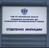 Отделения полиции в Большом Мурашкино