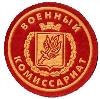 Военкоматы, комиссариаты в Большом Мурашкино